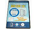 PSTwo/PS2 Breaker Pro V1.1 CD (NTSC)